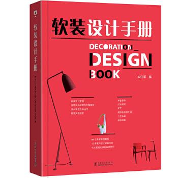 软装设计手册 软装设计师88个色彩实例解析,13类室内设计软装风格全涵盖,7大软装元素的应用技巧与搭配准则,是室内设计、室内陈设、环艺设计等在校师生和设计师的案头必备用书