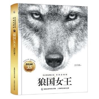 沈石溪动物小说经典爱藏版·狼国女王