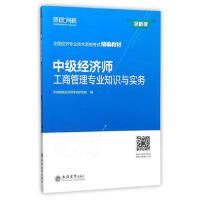 中级经济师工商管理专业知识与实务