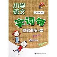 小学语文字词句基础训练(1年级)