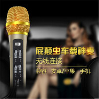 hifier/屁颠虫 MC-600车载专用麦克风手机K歌yy话筒苹果安卓专用