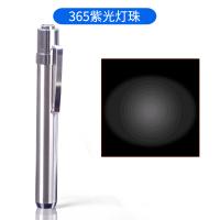 365nm荧光剂检测笔紫外线验钞手电筒银光面膜婴儿测试紫光灯