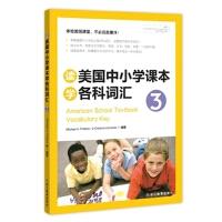 读美国中小学课本学各科词汇3(体验美国课堂,不必远赴重洋!)--英语学习丛书