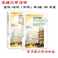 【旧书正版二手8新】经济学原理(第6版)微观+宏观分册 曼昆 北京大学出版社 2本一套【正版】