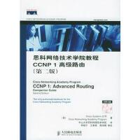 思科网络技术学院教程CP1高级路由:第二版(附CD-ROM光盘一张) 9787115131126 美国Cisco Sy