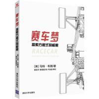 【二手旧书9成新】赛车梦:探索方程式的极限9787302420651