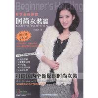 初学者的编织:时尚女装篇