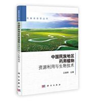中国民族地区药用植物资源利用与生物技术