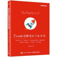 移动Web前端高效开发实战:HTML 5 + CSS 3 + JavaScript + Webpack + React