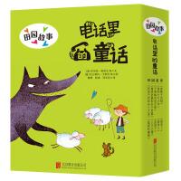 电话里的童话:田园故事:狼来了+三只小猪等(全10册)