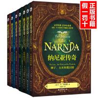 正版纳尼亚传奇全集7册中文版四五六年级小学生图书课外儿童阅读 8-12-15岁狮子女巫和魔衣橱哈利波