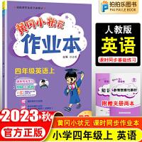 黄冈小状元作业本四年级上册英语人教版pep