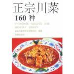 正宗川菜160种