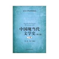 中国现当代文学史(修订版)下册