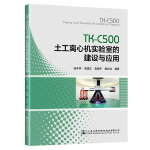 TK-C500土工离心机实验室的建设与应用