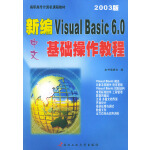 新编中文Visual Basic6.0基础操作教程(2003版)――高职高专计算机课程教材