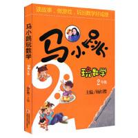 马小跳玩数学(2年级) 杨红樱|主编:韦守德//石才夫