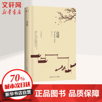 边城 湖南文艺出版社有限责任公司