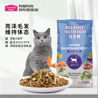 麦富迪宠物猫粮佰萃成猫粮10kg通用型成猫20斤