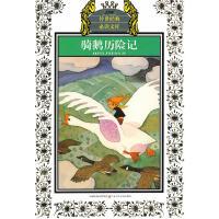 传世经典必读文库:骑鹅历险记(新版)