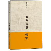 韩寒:杂的文(韩寒首部杂文集,从边缘少年到主流公知。精装典藏版)