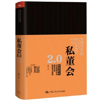 私董会2.0(pdf+txt+epub+azw3+mobi电子书在线阅读下载)