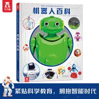 美国儿童STEAM:机器人互动百科(紧贴科学教育,拥抱智能时代)