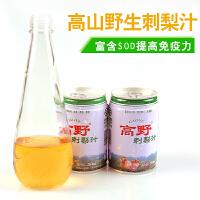 【百色馆】广西百色乐业特产高野刺梨汁280ml*10瓶