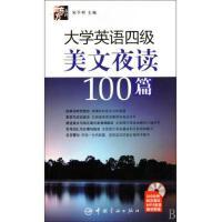大学英语四级美文夜读100篇(附光盘) 宋平明