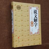 畅销书籍* 全民阅读-说文解字详解(精装)