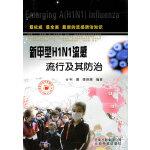 新甲型H1N1流感流行及其防治