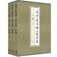 长沙走马楼三国吴简(竹简3上中下)(精)