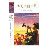 彩乌鸦中文原创系列 冬天里的小号