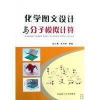 化学图文设计与分子模拟计算 刘江燕//武书彬