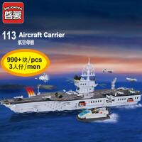 启蒙积木小颗粒拼装模型6-12岁男孩益智玩具军事系列航空母舰113新