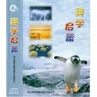 科学启蒙 精编版16VCD