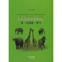 自然博物馆:象・长颈鹿・野牛