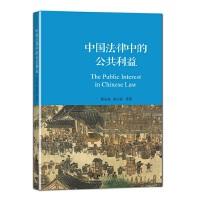 中国法律中的公共利益
