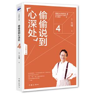 刘墉口才大师经典:偷偷说到心深处(畅销30年超值珍藏版,说到心坎、讨人喜欢的说话术)