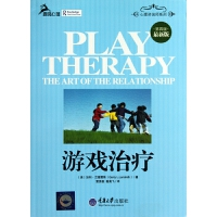 游戏治疗(第4版版)/心理咨询师系列