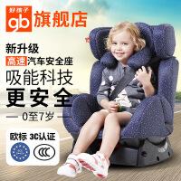 【当当自营】【支持礼品卡】好孩子goodbaby安全座椅CS529双向安装坐躺调节GBES吸能宽敞舒适CS529-L0