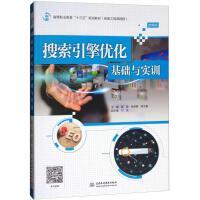 搜索引擎优化基础与实训(微课版) 中国水利水电出版社