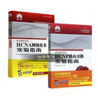2本 HCNP路由交换实验指南(修订版)+HCNA网络技术实验指南 华为ICT考试认证系列教材教程书籍 华为交换机学习