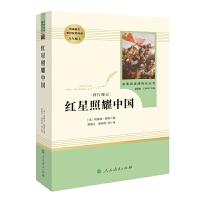 红星照耀中国 人教版 八年级上册课外推荐名著阅读课程化丛书原著完整版人民教育出版社8年级中学生教师推荐阅读正版