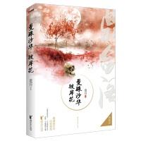 曼珠沙华・彼岸花(典藏版)