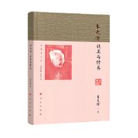 朱光潜:谈美与修养―大师话人生系列丛书