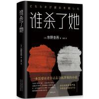 谁杀了她(2018精装版) 东野圭吾BEST10作品,一本需要读者自己去寻找答案的小说。一名女子被判定为自杀,两个目的
