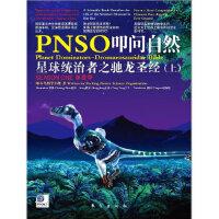 PNSO叩问自然季:星球统治者之驰龙(上)(迄今为止世界上详尽的恐龙百科书)