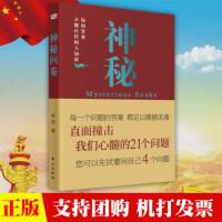 正版 神秘问卷 东方出版社