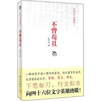 中国文字英雄榜I:不曾苟且